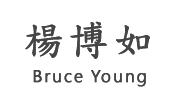 楊博如Bruce Young官網